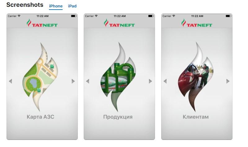Мобильное приложение Татнефть